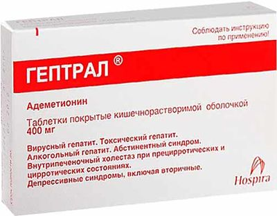 гептрал от гепатита
